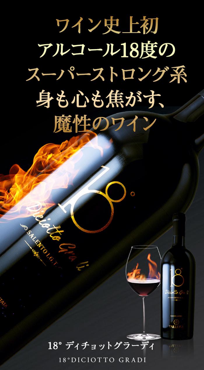ワイン史上初。アルコール18度のスーパーストロング系。身も心も焦がす、魔性のワイン。