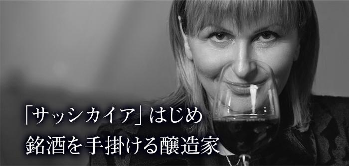 サッシカイアはじめ銘酒を手掛ける醸造家