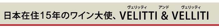 日本在住15年のワイン大使、VELITTI&VELITTI
