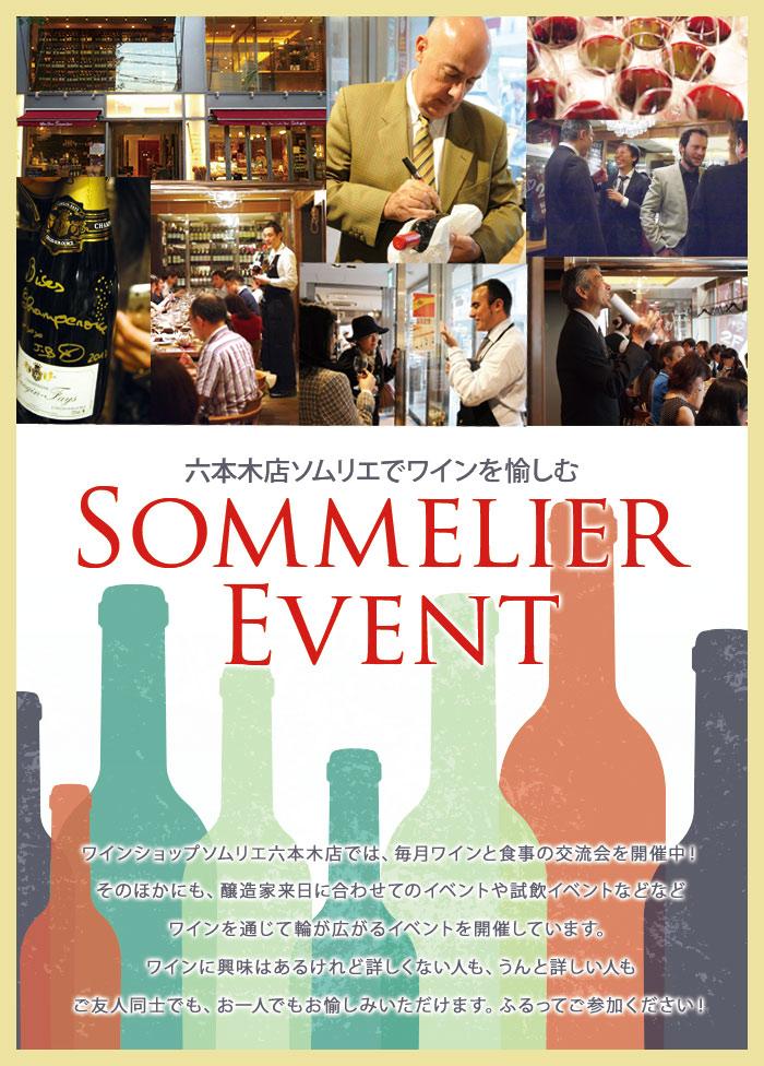 ワインショップソムリエ六本木店のイベント