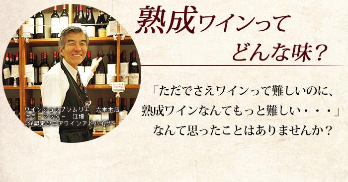 熟成ワインってどんな味?