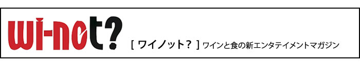 wi-not ワイノット?