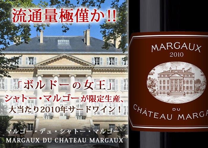 流通量極僅か!!「ボルドーの女王」シャトー・マルゴーが限定生産、大当たり2010年サードワイン! マルゴー・デュ・シャトー・マルゴー MARGAUX DU CHATEAU MARGAUX
