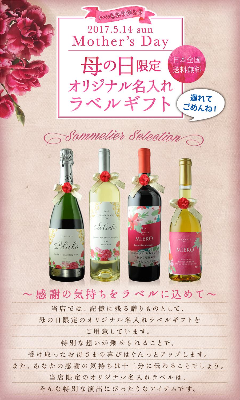 ワインショップソムリエ厳選 母の日限定ワインギフトセット