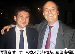 写真右 オーナーのカステジャさん、左 当店福田