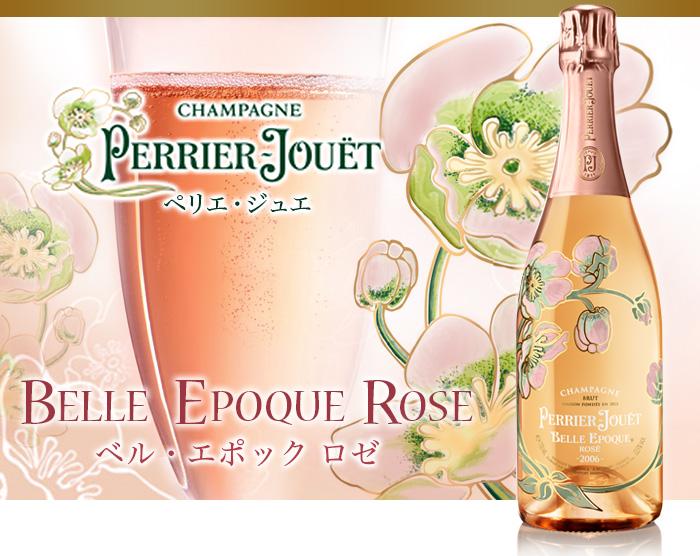 ペリエ・ジュエ ベル・エポック ロゼ PERRIER JOUET BELLE EPOQUE ROSE