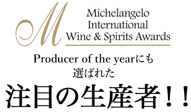Michelangelo International Wine & Spirits Awardにて Producer of the yearにも選ばれた注目の生産者!!