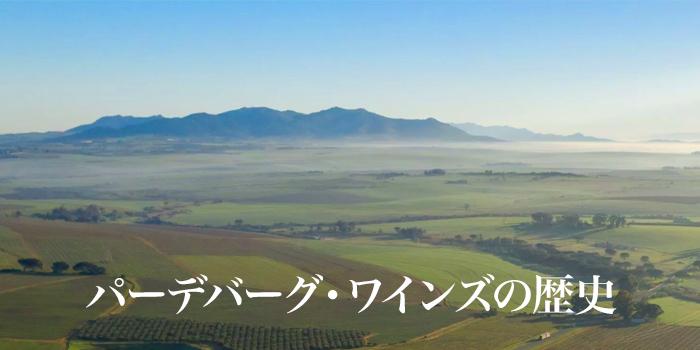パーデバーグ・ワインズの歴史