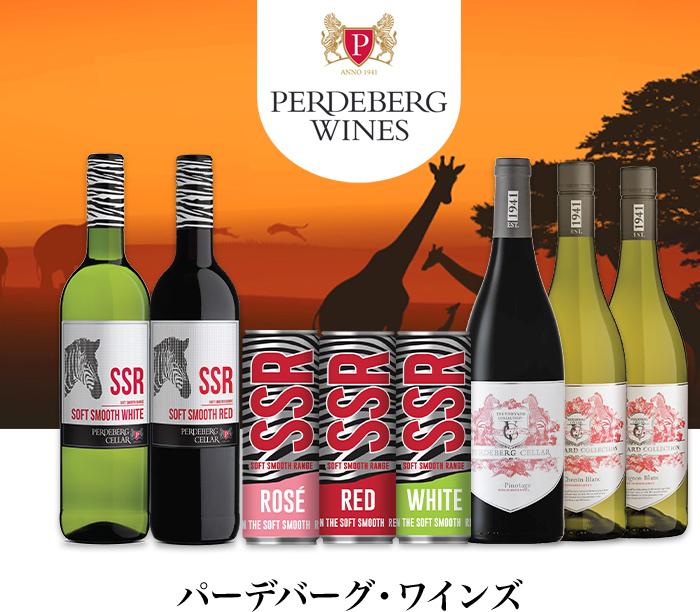 パーデバーグ・ワインズ