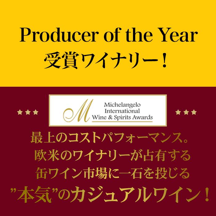 Producer of the Year 受賞ワイナリー!