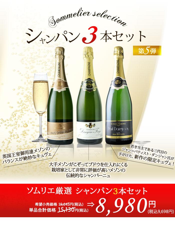 シャンパン3本セット