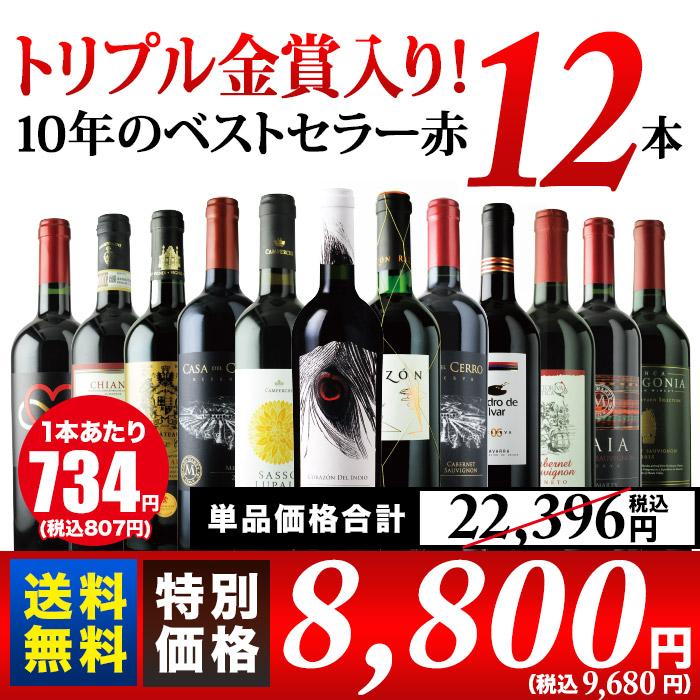 トリプル金賞入り 10年のベストセラー赤ワイン12本セット