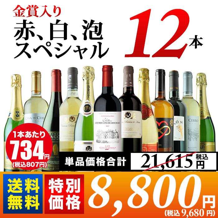 トリプル金賞入り 赤、白、泡スペシャルワイン12本セット