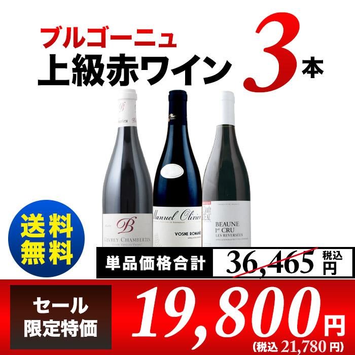 ブルゴーニュ上級赤ワイン3本セット