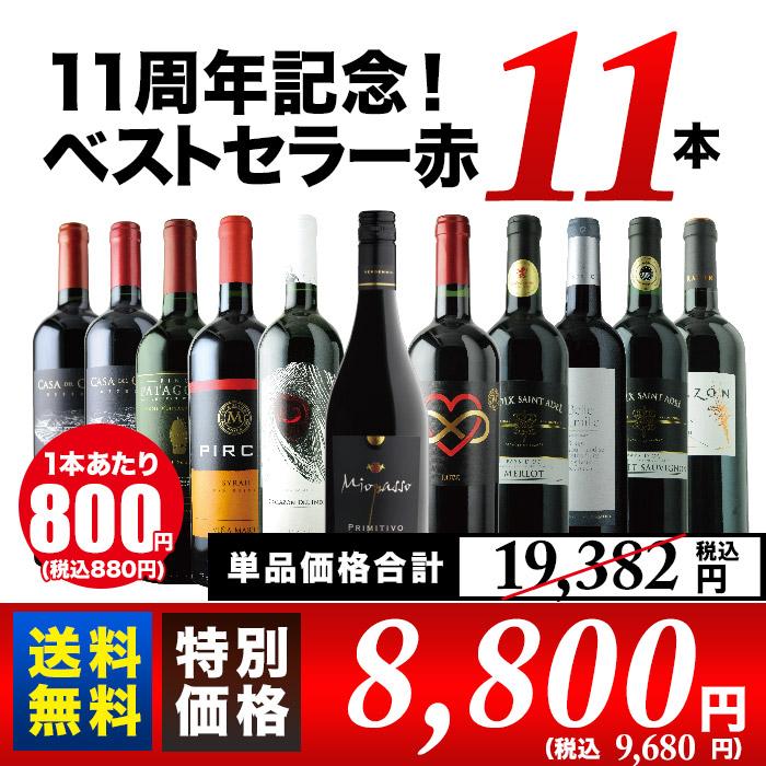 11周年記念!ベストセラー赤ワイン11本セット