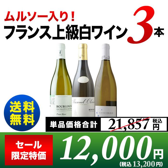 フランス上級白ワイン3本セット