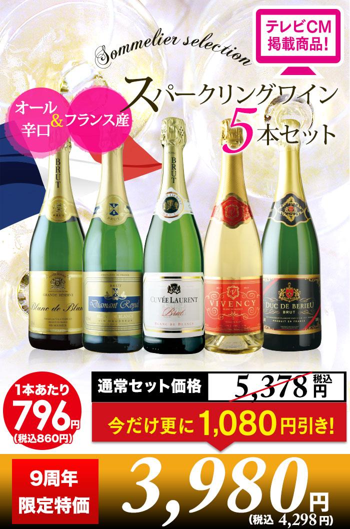 ソムリエ厳選オール辛口 フランス産スパークリングワイン5本セット