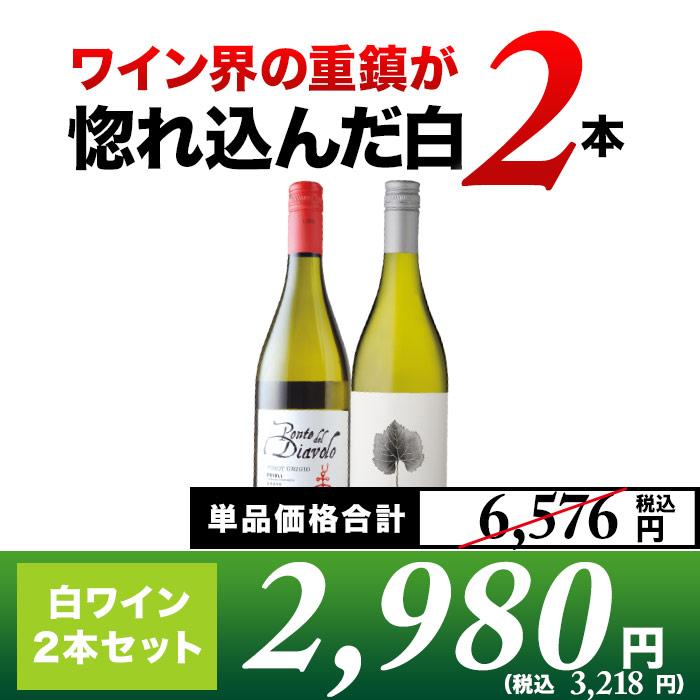 ワイン界の重鎮マスターオブワインが惚れ込んだ白2本