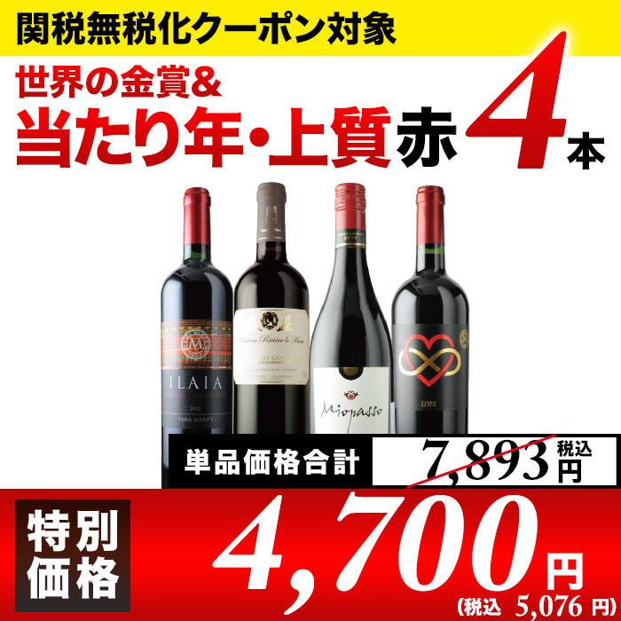 世界の金賞&当たり年・上質赤ワイン4本セット