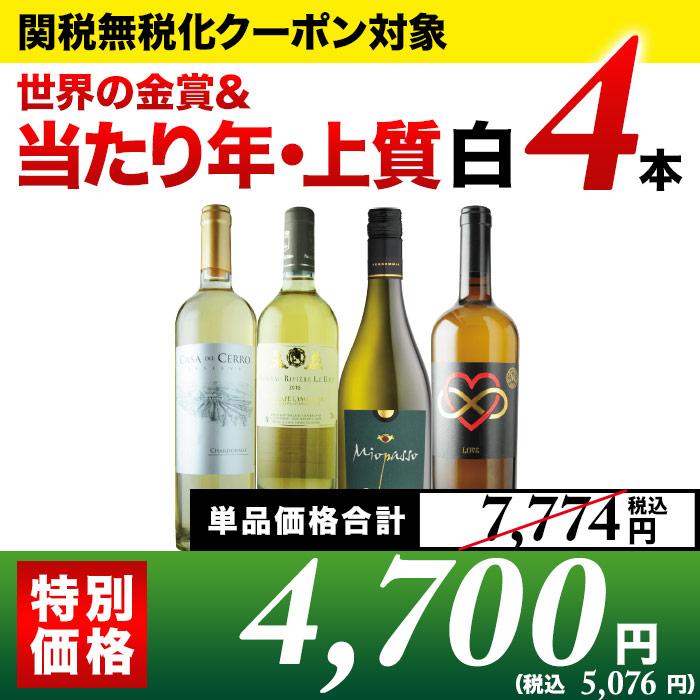 世界の金賞&当たり年・上質白ワイン4本セット