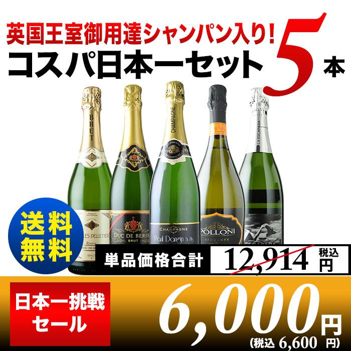 英国王室御用達シャンパン入り!コスパ日本一セット