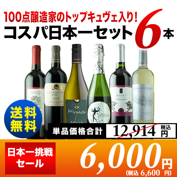 100点醸造家のトップキュヴェ入り!コスパ日本一セット