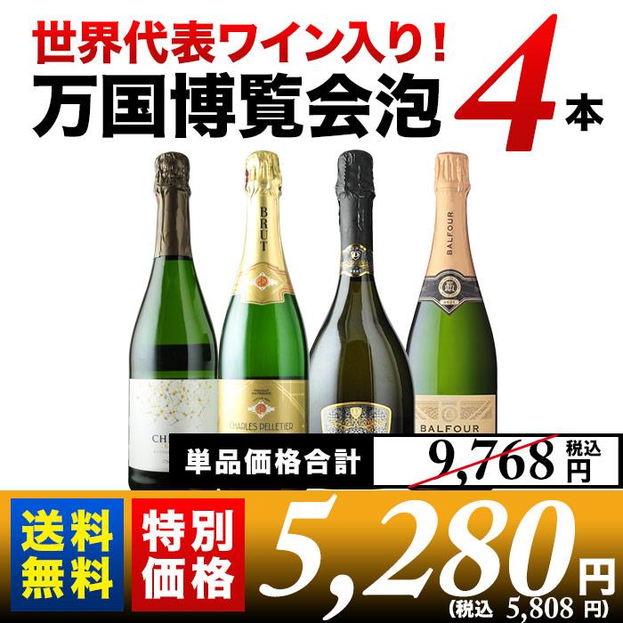 世界代表ワイン入り!万国博覧会スパークリングワイン4本セット