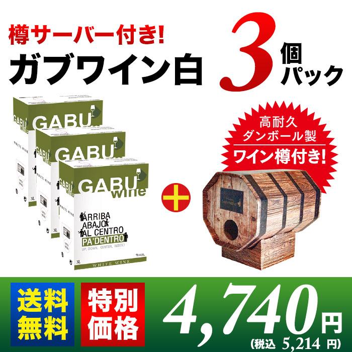 GABUWINE(ガブワイン)3個パック白