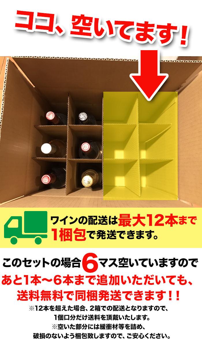 あと1本~6本まで追加いただいても、送料無料で同梱発送