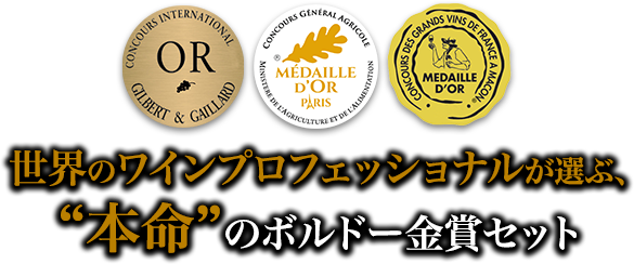 """世界のワインプロフェッショナルが選ぶ、""""本命""""のボルドー金賞セット"""