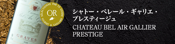 シャトー・ベレール・ギャリエ・プレスティージュ