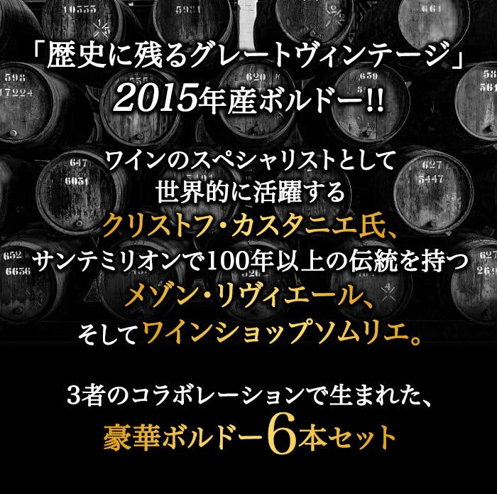 「歴史に残るグレートヴィンテージ」2015年産ボルドー
