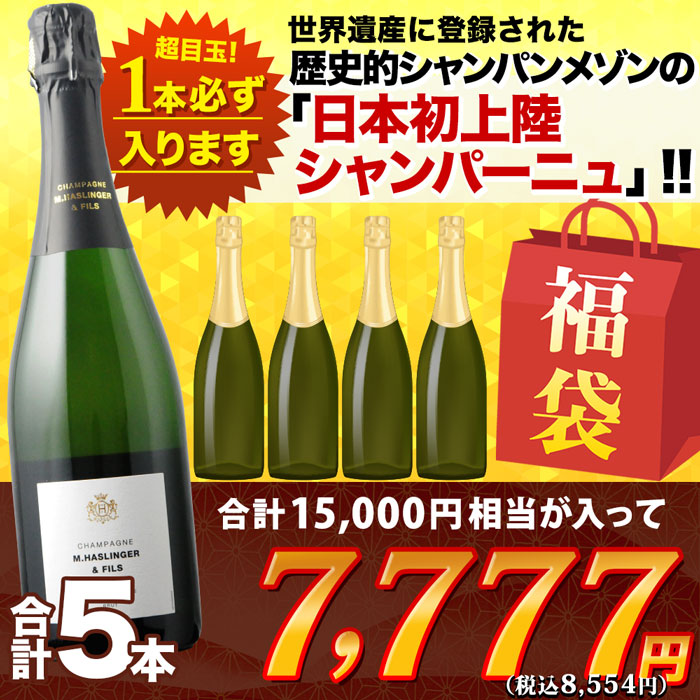 世界遺産に登録された歴史的シャンパンメゾンの「日本初上陸シャンパーニュ」1級が必ず入る!