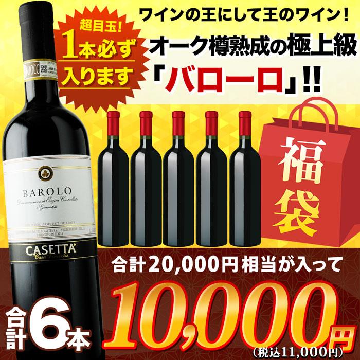 ワインの王にして王のワイン!オーク樽熟成の極上級「バローロ」が必ず入る!