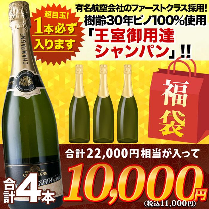 有名航空会社のファーストクラス採用!樹齢30年ピノ100%使用「王室御用達シャンパン」が必ず入る!
