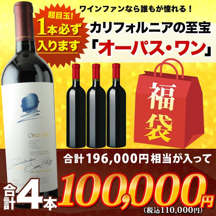 こちらの福袋にも、ワインファンなら誰もが憧れる「カリフォルニアワインの至宝オーパス・ワン」が必ず入る!