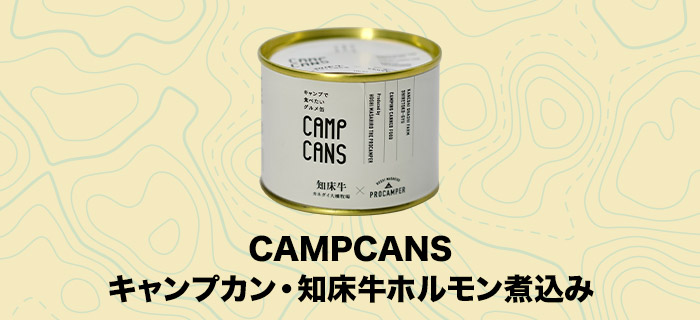 CAMPCANS キャンプカン・知床牛ホルモン煮込み