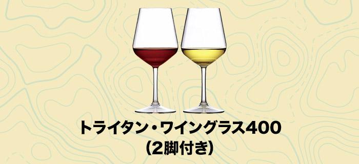 トライタン・ワイングラス400