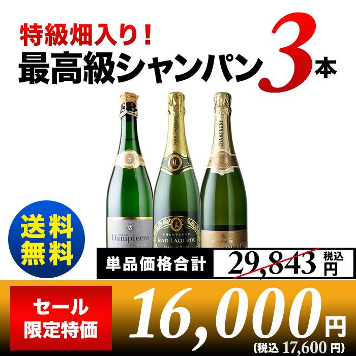特級畑入り!最高級シャンパン3本セット