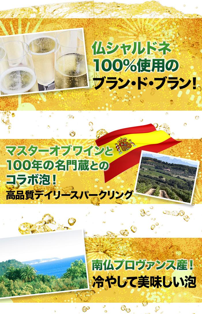 サクラアワード金賞受賞・7つ星ホテル採用生産者の辛口泡をはじめ、フランス産ブラン・ド・ブラン、マスターオブワインのスペイン泡など、当店人気の泡5本!