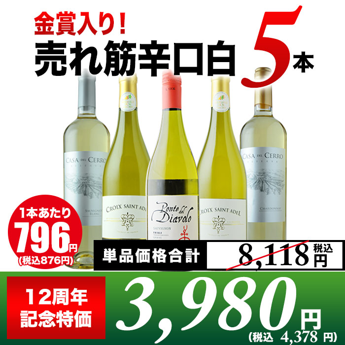 マルゴー入り!世界の上級赤ワイン4本!