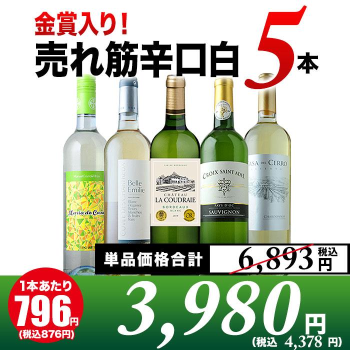 売れ筋辛口白ワイン5本セット