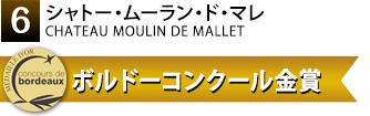 シャトー・ムーラン・ド・マレ
