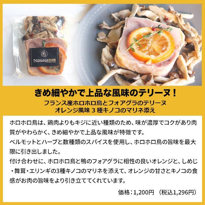 マリアージュデリ フランス産ホロホロ鳥とフォアグラのテリーヌ オレンジ風味3種キノコのマリネ添え