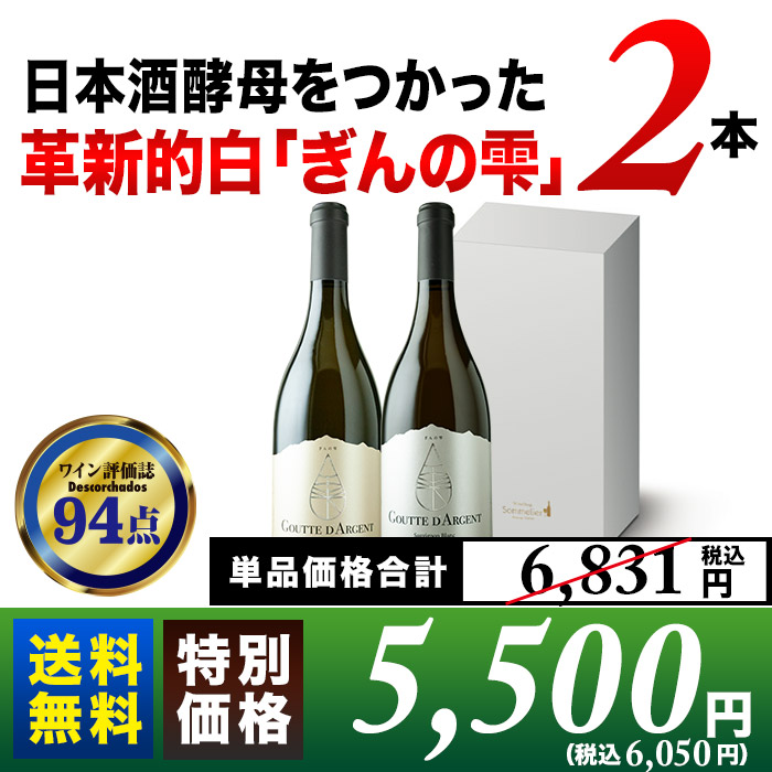 ソムリエ厳選ギフト!日本酒酵母をつかった革新的白「ぎんの雫」2本セット
