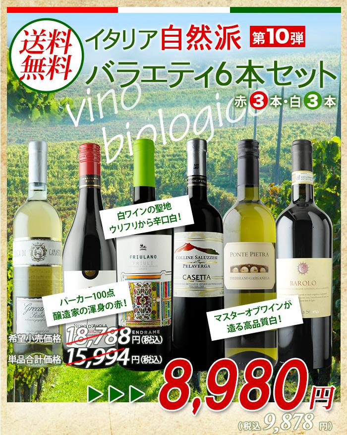 千年の歴史を持つワイナリー・自社畑の一番搾り微発泡ワイン・スーパーピエモンテと同点獲得生産者