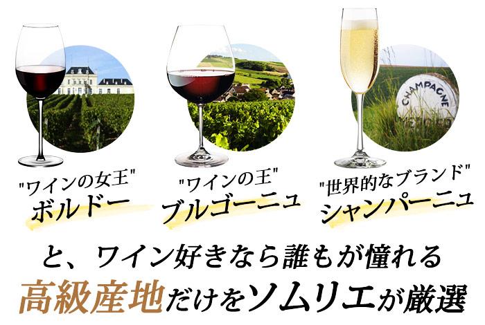 ワイン好きなら誰もが憧れる高級産地だけをソムリエが厳選
