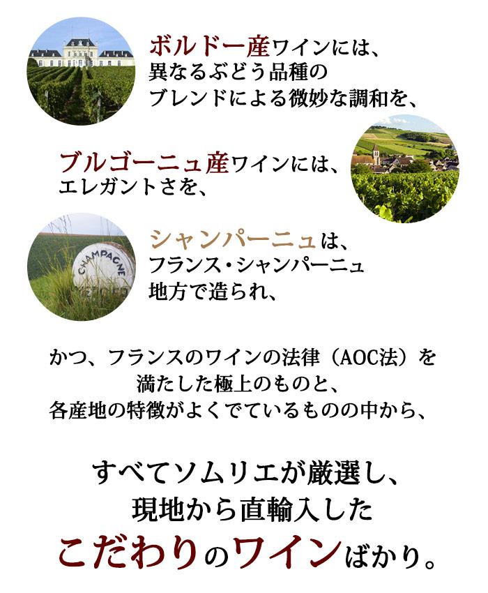 各産地の特徴がよくでているものの中から、すべてソムリエが厳選し、現地から直輸入したこだわりのワインばかり