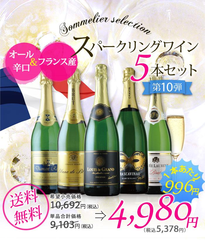 送料無料 ソムリエ厳選オール辛口 フランス産 スパークリングワイン5本セット