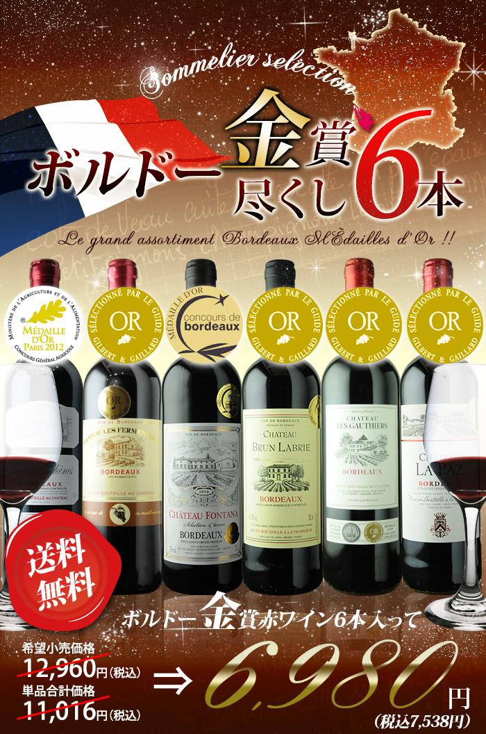 ソムリエ厳選ボルドー金賞尽くし赤ワイン6本セット